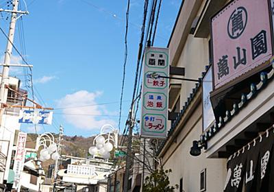 1月某日ひとり温泉旅 3年ぶりに長野県・浅間温泉へ('20) - 温泉好きのお湯