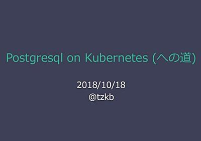 Postgresql on kubernetesへの道