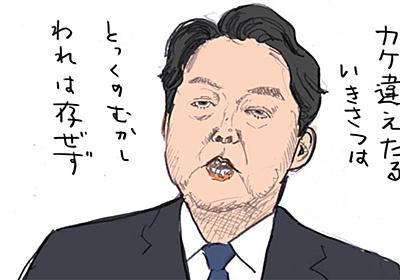 モリカケ問題が沈静化しない理由:日経ビジネスオンライン
