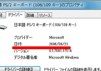 なぜWindowsの標準ドライバーはすべて「2006年6月21日」のまま更新されないのか? - GIGAZINE
