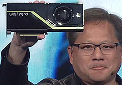 NVIDIA,「Quadro RTX」を発表。「世界初のレイトレーシングGPU」 - 4Gamer.net