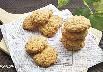 【オートミールクッキー】 めっちゃサクサクッ! 簡単 レシピ(^^♪ - かあちゃんねる「ご飯だよ~」
