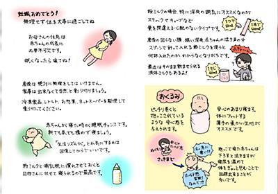 「分厚い育児本よりリアル」「産後の辛さは知られていない」里帰り・手伝いなしで出産する友達に宛てた手紙 - Togetter