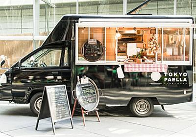 東京で「フードトラック」が、どんどん増えている秘密 (1/8) - ITmedia ビジネスオンライン
