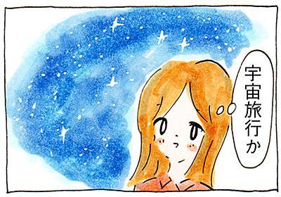 宇宙旅行について話した時の娘の予想外な反応【子育て漫画】 : リンゴ日和。
