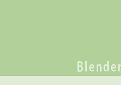 Blender 2.8のこと | 3DCG暮らし