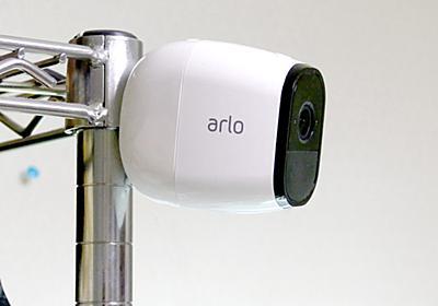 【監視カメラの今】磁石でどこでも設置の完全ワイヤレス! 「見えない」「撮れない」「つながらない」も完全解決 ネットワークカメラ「ネットギア Arlo」の実力とは - INTERNET Watch
