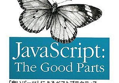 JavaScriptをやり始めた人が理解したほうが良いJSONパーサのコード - sifue's blog
