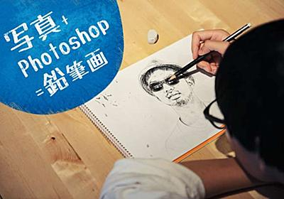Photoshopで写真を手書きの鉛筆画風に加工する方法 | 東京上野のWeb制作会社LIG