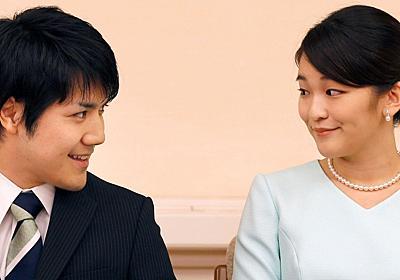 眞子さま結婚に浴びせられるバッシングは「グロテスク」 若手弁護士グループが批判