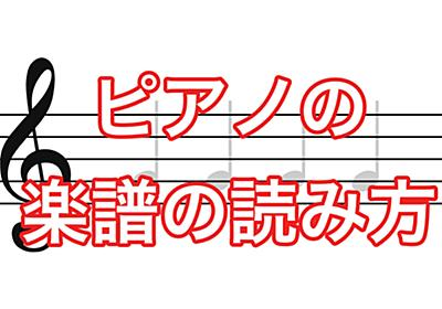 6cea3bb91 7ページ] ピアノの最新人気記事 1554件 - はてなブックマーク