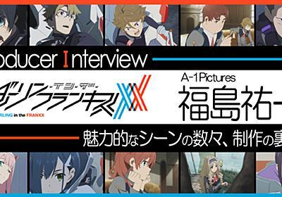 『ダリフラ』魅力的なシーンの裏側!A-1 Pictures福島Pインタビュー   アニメイトタイムズ