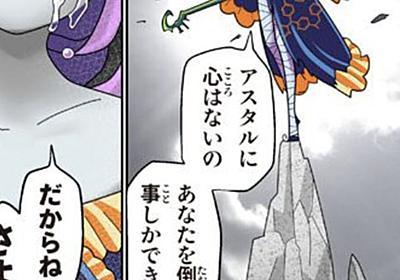 """くら寿司の子供向けマスコットキャラの漫画だったはずなのに虚淵みある展開の""""回転むてん丸""""に落ちた人たち「わさびましましだった」「オタクは読め」 - Togetter"""