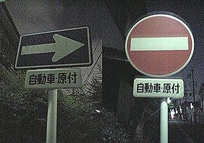 痛いニュース(ノ∀`) : 「力を試したかった」道路にある4メートルの標識を素手で引っこ抜き、そのまま川にぶん投げた男を逮捕 - ライブドアブログ