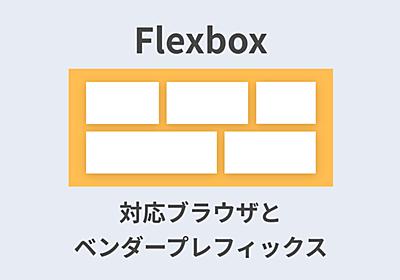 【2019年版】Flexboxの対応ブラウザとベンダープレフィックスまとめ | Web Design Trends