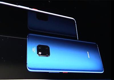 【速報】Huawei、背面に4千万+2千万+8百万画素の3レンズ搭載の先進スマホ「Mate 20 Pro」  - PC Watch