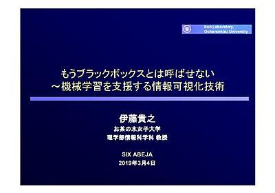 SIX ABEJA 講演資料 もうブラックボックスとは呼ばせない~機械学習を支援する情報