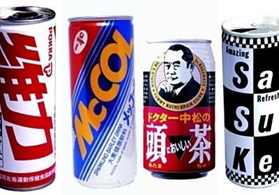 なぜこの味を缶ジュースに? 時代を超える「謎ドリンク」ベスト50 維力、サスケ、ドクター中松の頭茶、メッコール、熱血飲料… | 文春オンライン