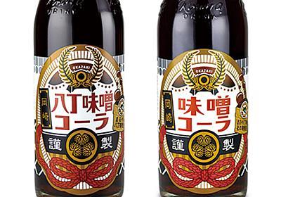 八丁味噌コーラが出荷停止した理由:日経ビジネスオンライン