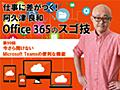 ASCII.jp:今さら聞けないMicrosoft Teamsの便利な機能