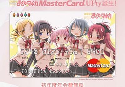 僕と契約して、カード会員になってよ! 「魔法少女まどか☆マギカ」のクレジットカード登場 - はてなニュース