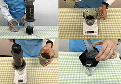 【3分で分かる】エアロプレスの使い方・コーヒーを美味しくする淹れ方 | ウォーターサーバークチコミランキング