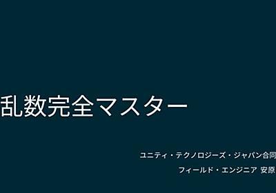 【Unity道場スペシャル 2017札幌】乱数完全マスター