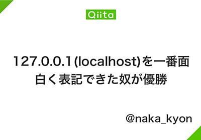 127.0.0.1(localhost)を一番面白く表記できた奴が優勝 - Qiita