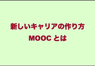【勉強法】海外留学も古い?MOOCとは:Udacity、Coursera、edX - いのいち勉強日記