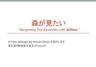 Interpreting Tree Ensembles with  inTrees