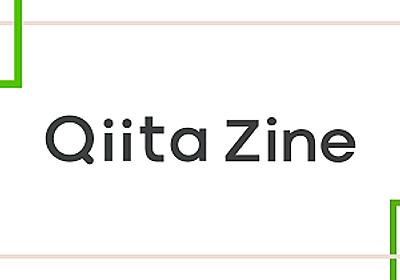 『Qiitaユーザーが選ぶ、2019年に読んで良かった技術書』アンケート結果発表 - Qiita Zine