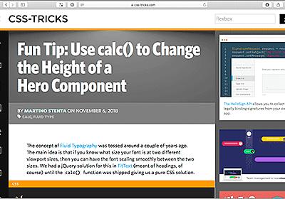 CSSの「calc()関数」を使うとすごく便利に!レスポンシブ対応のレイアウトで高さを最適化するテクニック | コリス