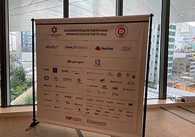 Cloud Native Days Tokyo 2019/OpenStack Days Tokyo 2019に参加しました #CNDT2019 - Fringe81 engineer blog