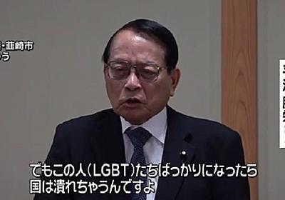 自民党・平沢勝栄議員「LGBTばかりになったら国がつぶれる」←妄想が前提で議論の余地もない暴言 | KSL-Live!