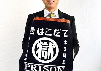 刑務所発「マル獄シリーズ」 異例のヒット、商標登録も:朝日新聞デジタル