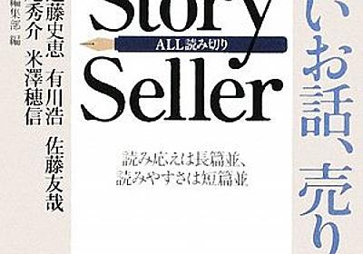 Amazon.co.jp: Story Seller (新潮文庫): HASH(0x7aa7b00): Books