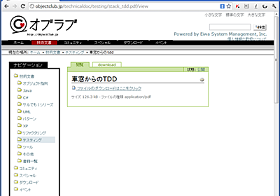 ペアプロ・TDDの『お題』をまとめてみた #tddbc #coderetreat #pp_con - Shinya's Daily Report