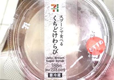 【セブン:スプーンで食べるくちどけわらび】珍しいわらび餅スイーツ!早速実食レビュー!! - 甘党犬のお菓子小屋!!