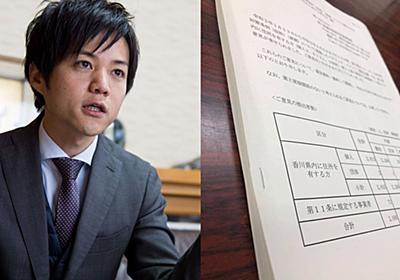 香川ゲーム規制条例、検討委に聞く「議員すら見られないパブコメ」のおかしさ 「400件の反対意見」は県に届かなかったのか - ねとらぼ