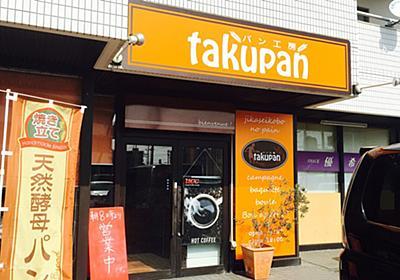 オレンジの看板が目印!天然酵母パンtakupan(タクパン) | めぐりの