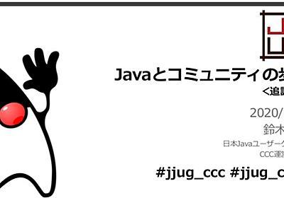 Javaとコミュニティの歩み 2020