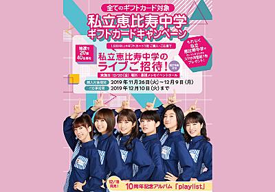 [ローソン] ライブご招待が当たる! 私立恵比寿中学ギフトカードキャンペーン|2019年12月9日(月)まで | Prepaid mania