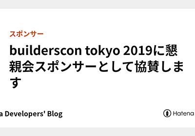 builderscon tokyo 2019に懇親会スポンサーとして協賛します - Nota Blog
