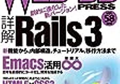 WDB PRESS Vol.58 Emacs特集の未収録内容その1。 - 日々、とんは語る。