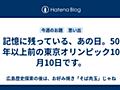 記憶に残っている、あの日。50年以上前の東京オリンピック10月10日です。 - 広島歴史探索の後は、お好み焼き「そば肉玉」じゃね