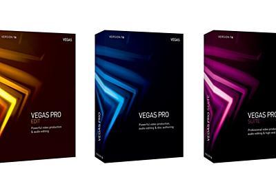 プロ仕様の映像編集ソフト「VEGAS Pro 16」が新発売。いきなり80%以上オフで税別7,980円から  - PC Watch