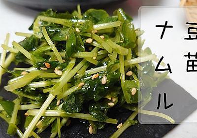 豆苗のナムル の作り方(レシピ)加熱なし切ってまぜるだけ生豆苗の簡単ナムル - おっさんZARUのズボラ飯