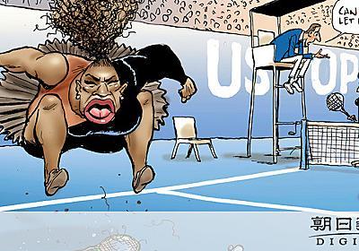 セリーナ風刺画で論争 「人種差別と性差別」? - 一般スポーツ,テニス,バスケット,ラグビー,アメフット,格闘技,陸上:朝日新聞デジタル