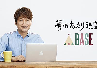 ネットショップ作成サービス「BASE」、初のオフィシャルメッセンジャーに香取慎吾さんを起用! ‐ テレビCMも3月3日(土)より全国放映開始 ‐ | BASE, Inc.