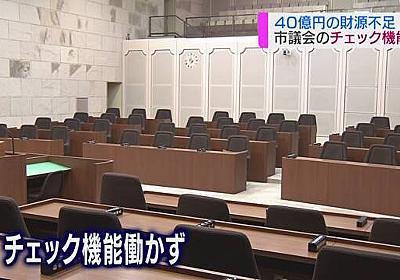 NOと言えない議会 その代償は | 各地からの報告 | 統一地方選2019 | NHK選挙WEB